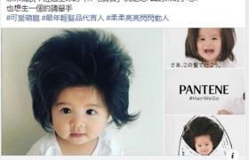 日本潘婷签下万众瞩目的品牌大使 发量惊人的1岁宝宝让你羡慕到流口水