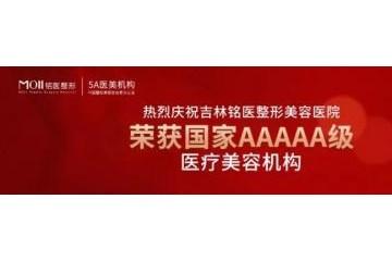 【铭医集团表彰优秀员工】经济寒冬迎难上,危难之处显身手