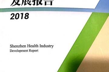 SGC唯一中国香港产业荣登深圳2018年度健康产业蓝皮书